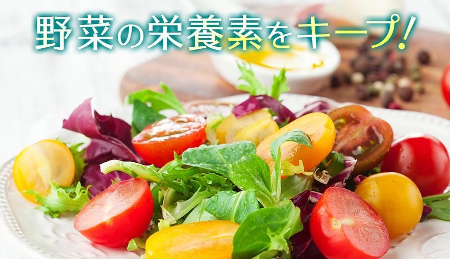 すっきり洗菜ベジシャワー 野菜の栄養素をキープ